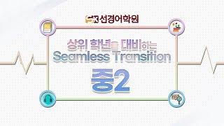[선경어학원] 2020년 중2 여름방학 설명회