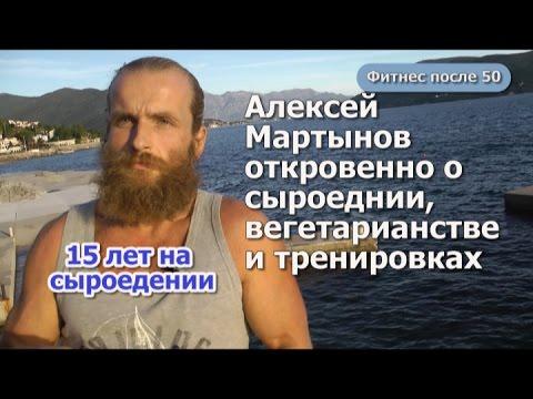 Алексей Мартынов- 15 лет сыроед. О сыроедении, вегетарианстве, тренировках.