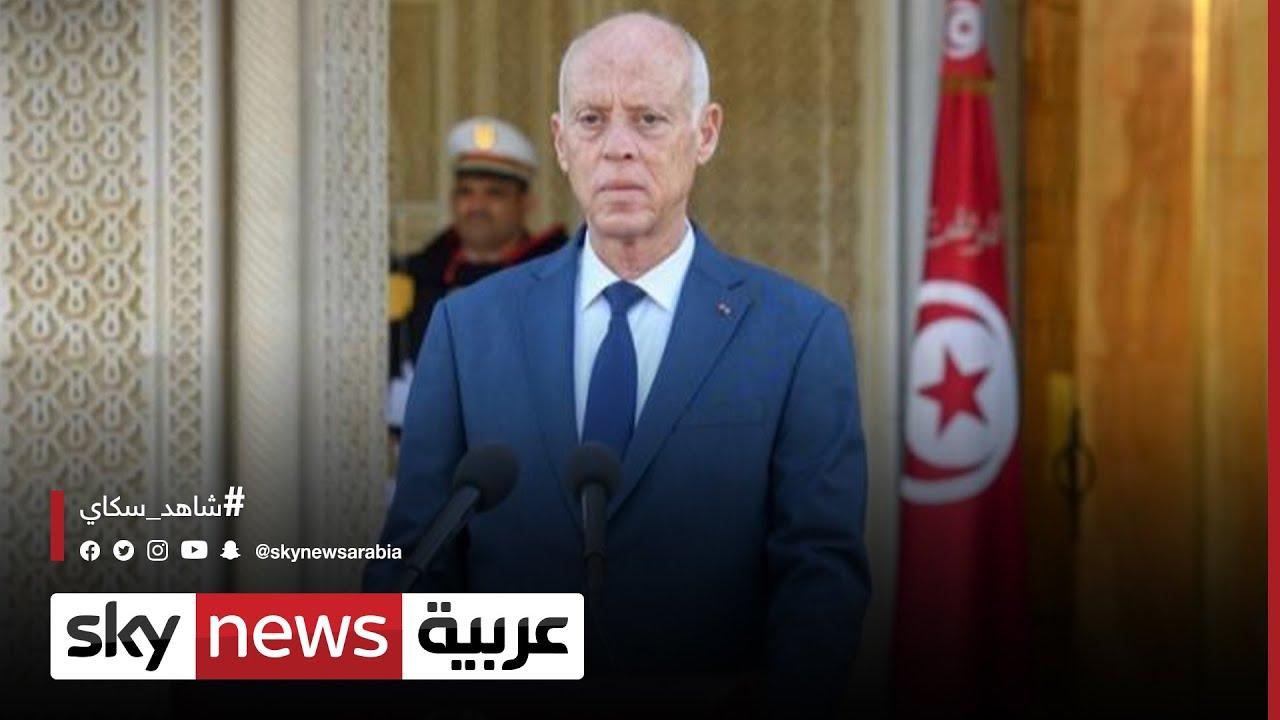تونس.. قيس سعيد يتعهد بمحاربة الفساد وتعزيز الاستقرار  - نشر قبل 4 ساعة