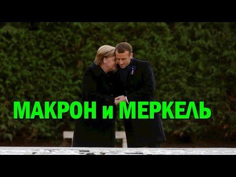 Макрон и Меркель повлияли на решения о санкциях против России: что произошло