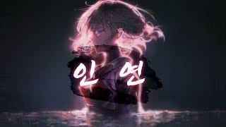 (이선희)인연/因緣【COVER by Guriri】