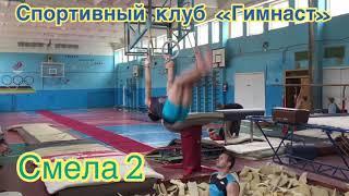 Спортивный клуб «Гимнаст». Тренировки на яму 1.Проводим набор в группы. Тел: 0631614825