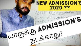 தமிழ்நாடு Upcoming Admissions 2020 ALL Educational Updates   LLB+ NEET+TANCET+TNEA+FREE Education?