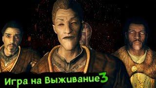 Skyrim l Секреты С Глантиром 9 - Игра На Выживание 3 Серия