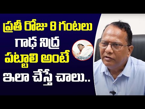 Why We Have Sleeping Problems or Insomnia || Dr Gopala Krishna About Sleeping Problems || SumanTV