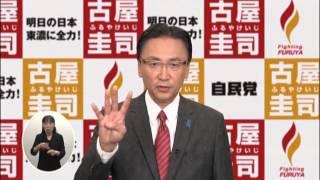 2014衆議院選岐阜五区古屋圭司候補政見