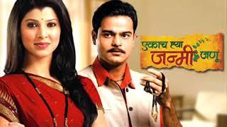 Ekach Ya Janmi Janu एकाच या जन्मी जणू  Marathi Serial Title Track Extended Version