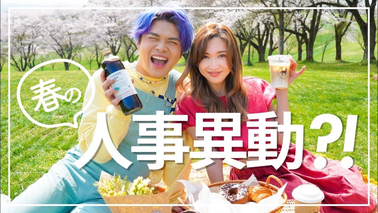 春の新しい出会いと、紗栄子社長による突然の人事発表!?