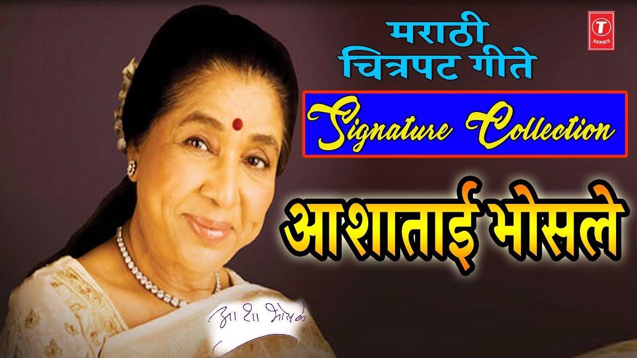 Asha bhosle collection
