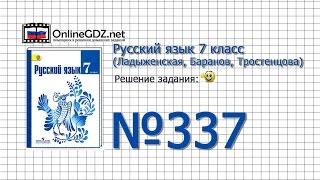 Задание № 337 — Русский язык 7 класс (Ладыженская, Баранов, Тростенцова)