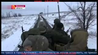 Война на Украине Убиты два полковника ВСУ при попытке покинуть Дебальцево