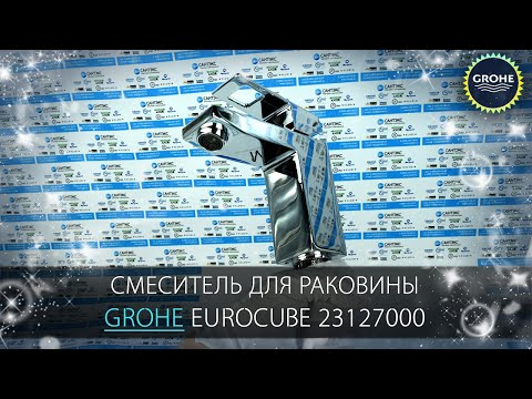 Видео обзор смесителя для раковины Grohe Eurocube 23127000