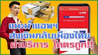 แนะนำแอพโอนเงินจากเกาหลีกลับเมืองไทย ค่าธรรมเนียมโคตรถูก | แอพ GME Remittance