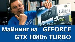 Майнинг на видеокарте ASUS GEFORCE 1080Ti TURBO