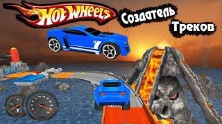 Создатель Треков #2 ХОТ ВИЛС монстр траки ГОНКИ новая игра как мультик про машинки HOT WHEELS CARS