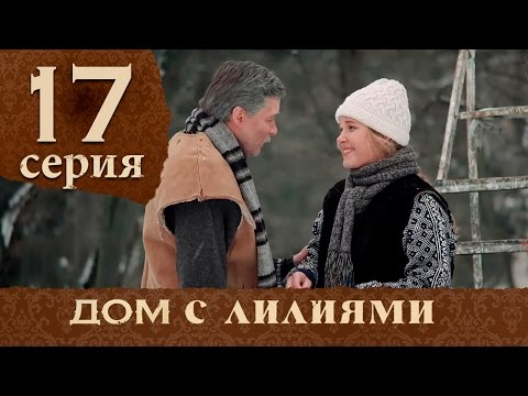 Дом с лилиями. Серия 17. House with lilies. Episode 17.