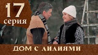 видео Смотреть сериал Дом с лилиями онлайн бесплатно в хорошем качестве
