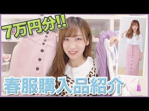 【大量】春服7万円分買ったので紹介!