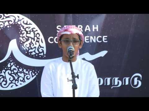 ஸீரா மாநாடு - 2016 -  துபாய் : சிறுவர்களுக்கான கிரா அத் மற்றும் பேச்சுப்போட்டிகள்