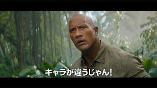 「ジュマンジ」最新予告が公開!ドウェイン・ジョンソンが大暴れ 映画「ジュマンジ/ネクスト・レベル」
