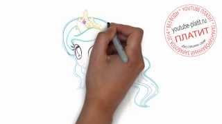 Пони принцесса Селестия  Как нарисовать полни принцессу поэтапно(как нарисовать селестию, как нарисовать принцессу селестию, как нарисовать пони селестию, как нарисовать..., 2014-07-25T08:30:35.000Z)