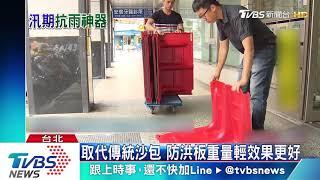 【十點不一樣】颱風暴雨轟炸不用怕 防淹水神器攏底家!
