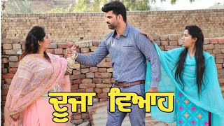 ਦੂਜਾ ਵਿਆਹ#Dujaa Veyah#Punjabi Short Movie#Deep Kotre Wala#Second Marriage