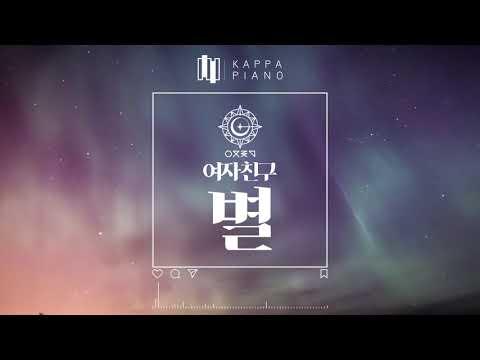 여자친구 (GFRIEND) - 별 (YOU ARE MY STAR)┃Piano Cover