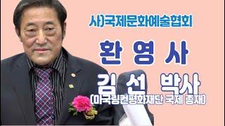 [환영사] 김선 박사(마국링컨평화재단 국제 총재) 사)…