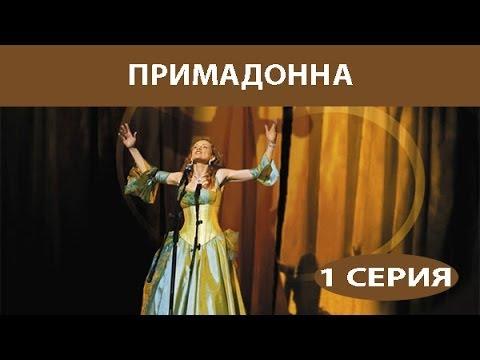 Иванов примадонна банкирша шлюха текс
