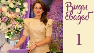 1.Виды свадеб.Types of weddings. Wedding blog Irina Goncharuk