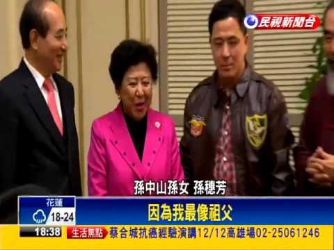 拜會王金平 國父孫女:中共就是中華民國-民視新聞