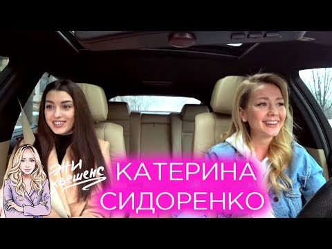 Катерина Сидоренко. Победительница реалити-шоу «Эксы» #3