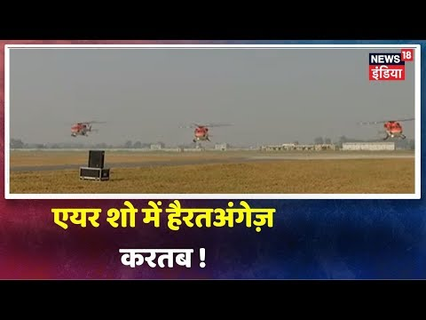 Patna में Air Show के दौरान Sarang Helicopter ने दिखाए स्टंट, नीची उड़ान भर कर किया हैरान