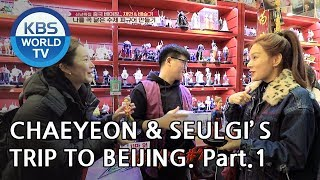 Chaeyeon and Seulgi's trip to Beijing! Part.1 [Battle Trip/2019.01.27]