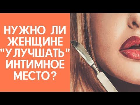 Лабиопластика. Что это такое и как я к ней отношусь / Анна Лукьянова