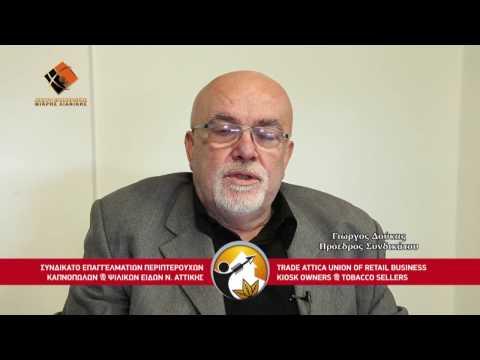 VIDEO 3 KAMMENO PERIPTERO - spekamila.gr
