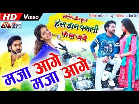 Has Jhan Pagli Fas Jabe | Cg Song | Maja Aage Maja Aage | Man Qureshi | Anikriti | Satish Jain | AVM