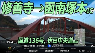 ドライブ動画 (8) 修善寺→函南塚本IC (国道136号, 伊豆中央道経由)