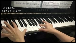 인생의 회전목마-하울의 움직이는 성(piano)