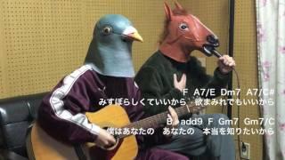 鳥と馬が歌うシリーズ ギター弾き語り、コード参考にして下さい。 ノン...