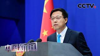 [中国新闻] 中国外交部:中国赴阿尔及利亚 苏丹抗疫医疗专家组已搭乘包机回国 | CCTV中文国际