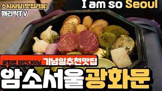 암소서울 / 광화문 맛집 / 종각 맛집 / 서울맛집 /…