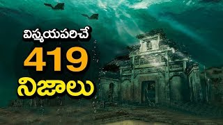 TOP 419 Amazing Facts You Never Know | Surprising Interesting Facts In Telugu | Unknown Facts Telugu