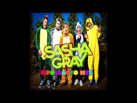 Sasha Gray - Ночь перемен