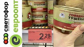 Фото СВЕТОФОР 🚦 Минск Беларусь🚥 Светофор ПРОТИВ Евроопт - сравниваем цены 🔥😲