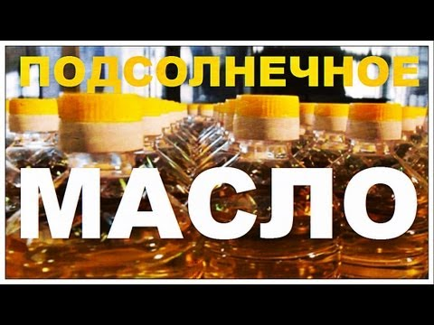 Купить подсолнечное масло оптом по выгодной цене
