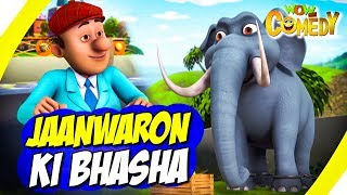 Chacha Bhatija In Hindi- EP16   Jaanwaron Ki Bhasha   Funny Videos For Kids   Wow Kidz Comedy