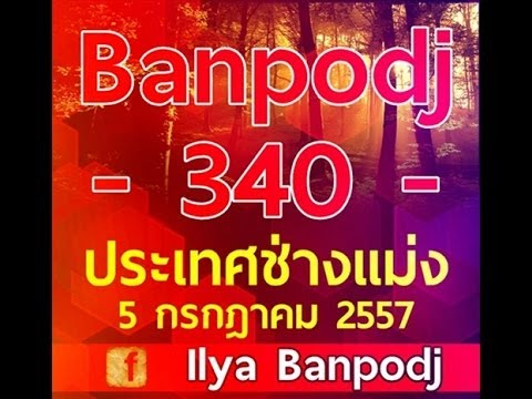 บรรพต 340 ตอน ประเทศช่างแม่ง ประจำวันที่ 5 กรกฎาคม 2557