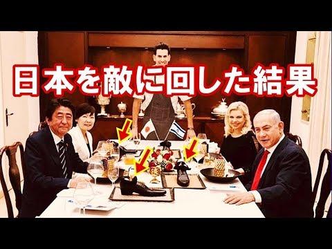 海外の反応 イスラエルの夕食会で安倍夫妻が信じられない『嫌がらせ』を受けた結果…